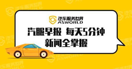 汽車服務世界